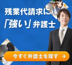 残業代請求に「強い」弁護士 相談料・着手金0円の法律事務所 今すぐ弁護士を探す